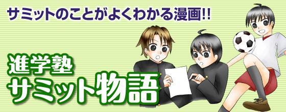 健斗くんの進学塾サミット物語