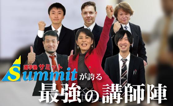 Summitが誇る最強の講師陣