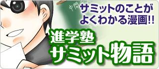 サミットのことがよくわかる漫画!! 進学塾サミット物語
