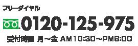 お問合せ先:フリーダイヤル0120-125-975 受付時間/AM10:30〜PM8:30