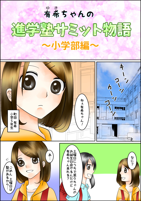 進学サミット物語エピソード3小学部編01