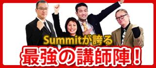 講師紹介 Summitが誇る、最強の講師陣!