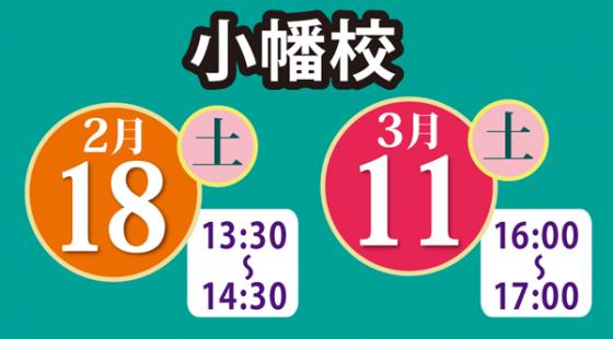 小幡校 日程 ①2/18(土) ②3/11(土) 時間 ①13:30~14:30 ②16:00~17:00