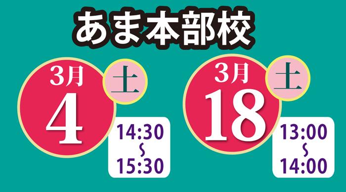 あま本部校 日程 ①3/4(土) ②3/18(土) 時間 ①14:30~15:30 ②13:00~12:00