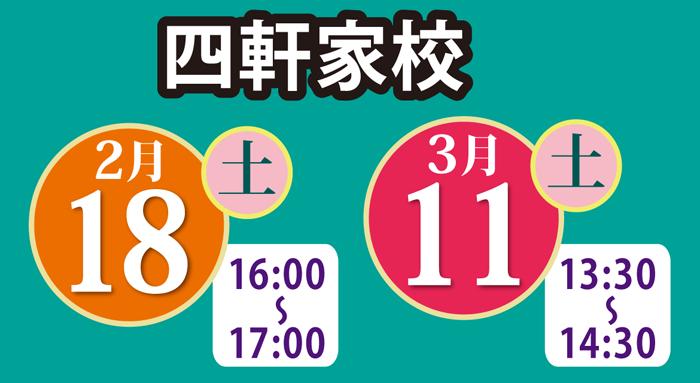 四軒家校 日程 ①2/18(土) ②3/11(土) 時間 ①16:00~17:00 ②13:30~14:30