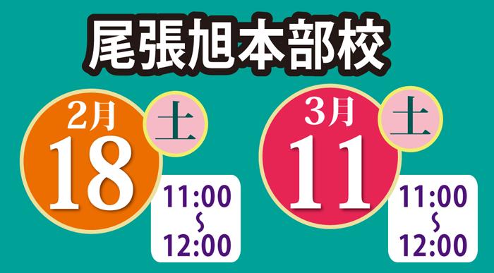 尾張旭本部校 日程 2/18(土) 3/11(土) 時間 11:00~12:00