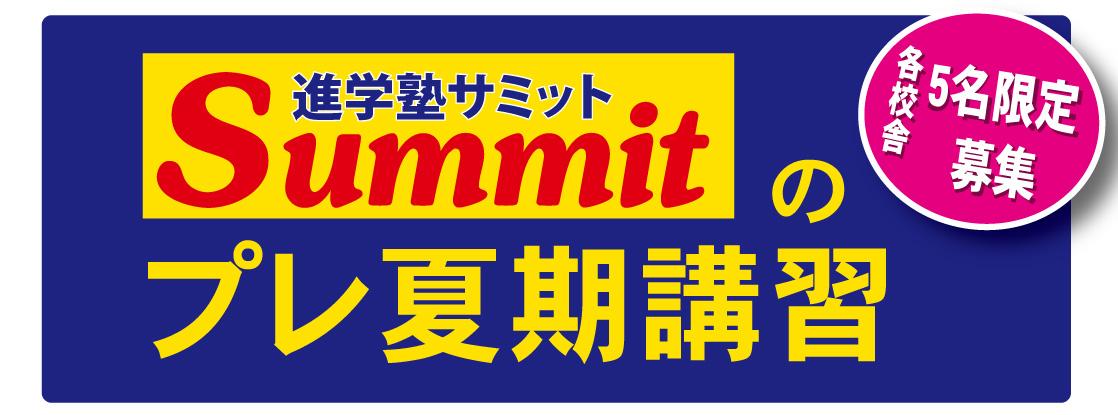 summitプレ夏期講習会