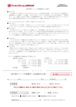 2020冬期講習のご案内(サミット小・中)HP ページ1