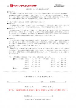 2019冬期講習のご案内 (サミット小・中)1 ページ1
