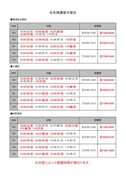 2019冬期講習のご案内 (サミット小・中)1 ページ2
