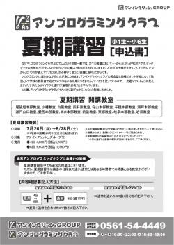 ★2021夏期プログラミング申込内容確認書 ページ1