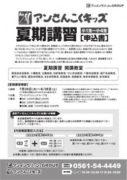 ★2021夏期アンさんこくキッズ申込内容確認書 ページ1