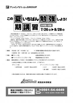 2021夏期講習のご案内_尾張旭本部教室サミット小 ページ1